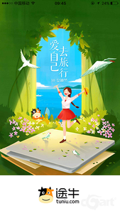 三八妇女节-APP闪屏创作整理之女神节日闪屏