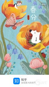 APP启动页创作整理之春分节日闪屏