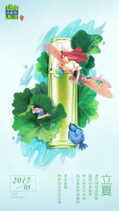 百雀羚-节日闪屏动图